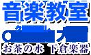 音楽教室 クレアーレ大宮 WIND MUSIC SALON