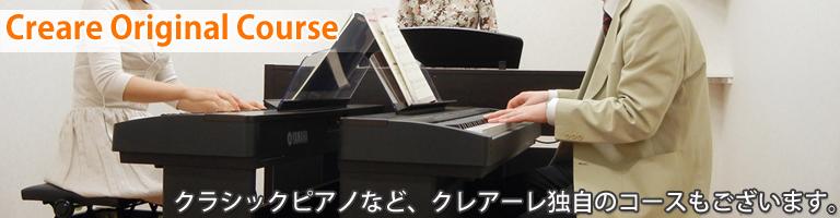 クラシックピアノやハーモニカなど、クレアーレ独自のコースもございます。