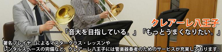 クレアーレ八王子 音楽教室